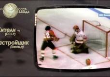 Анонс товарищеского матча «СССР» — «Канада»