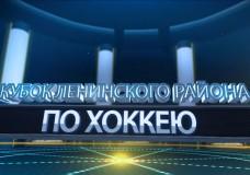 Анонс Кубка Ленинского района по хоккею