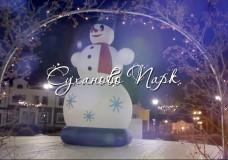 Новый год в «Суханово Парк»
