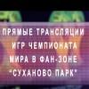 Прямые трансляции игр Чемпионата мира в фан-зоне «Суханово-парк»
