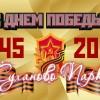 Анонс 9 мая в Суханово парк