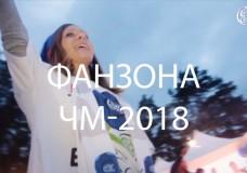 Открытие Фанзоны ЧМ-2018 по футболу в Суханово Парк